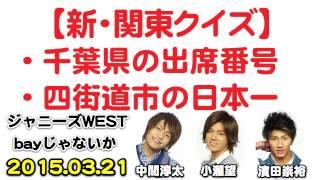 濱田崇裕くんの【新・関東クイズ】のコーナーです。 今回は千葉県の問題...