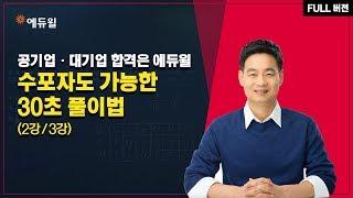 [에듀윌] 공기업 NCS_응용수리2편_수포자도 가능한 30초 풀이법