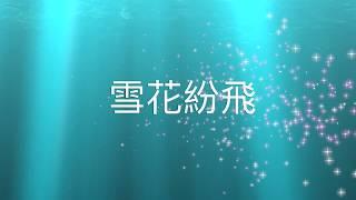 Publication Date: 2019-04-04 | Video Title: 九龍婦女福利會李炳紀念學校 - 雪花紛飛