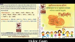 Jilipi: Sukumar Roy- Hulor Gaan