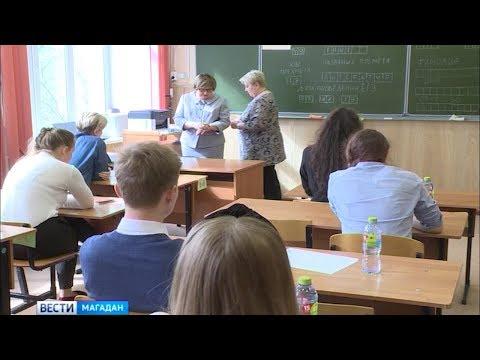 Колымские школьники сдали первый ЕГЭ