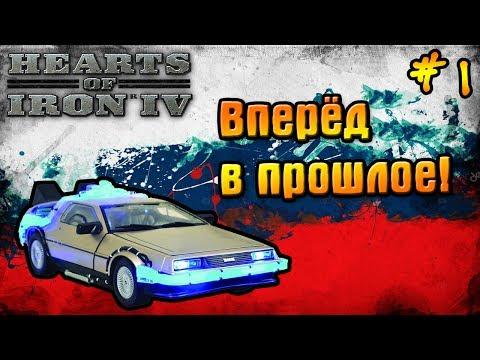 Реинкарнация совка! HoI 4: Millenium Dawn Modern Day Mod   Прохождение за Россию #1
