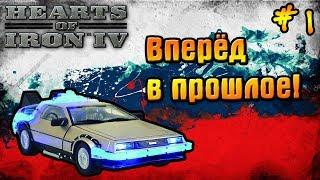 Реинкарнация совка HoI 4 Millenium Dawn Modern Day Mod Прохождение за Россию 1