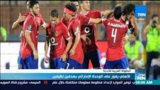موجز TeN - الأهلي يفوز على الوحدة الإماراتي بهدفين نظيفين