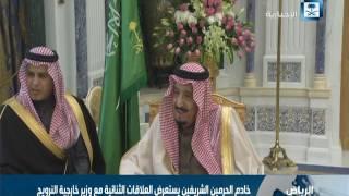 خادم الحرمين الشريفين يستعرض العلاقات الثنائية مع وزير خارجية النرويج
