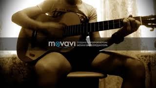 Юта - Жили-были на гитаре