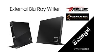 Asus External Blu Ray Writer Unboxing & Review සිංහලෙන්