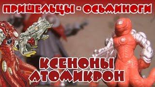 Пришельцы-осьминоги Ксеноны Atomicron (воины и техника)