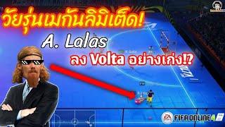 วัยรุ่นเมกันลิมิเต็ด A. LALAS ลง Volta อย่างเก่ง ?! FIFA ONLINE 4