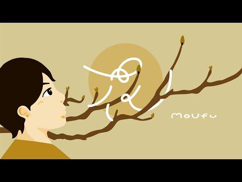 花 / MoUfu