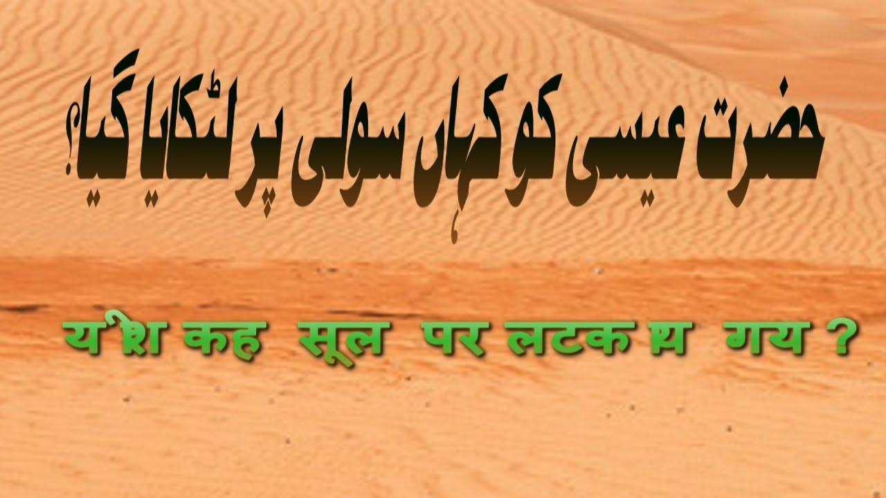 Prophet Hazrat Isa Ibn Maryam A.S. Place of Crucifixion  (Travel Documentary in Urdu Hindi)