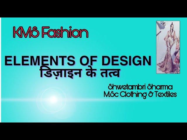 Fashion Elements Of Design ड ज इन क तत व By Shwetambri Sharma Youtube
