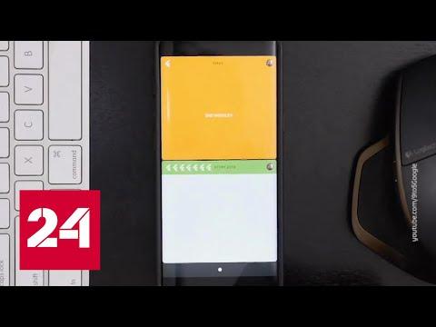 Google почти доделал ОС, которая заменит Android - Россия 24
