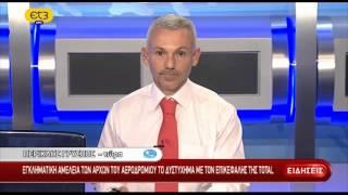 ΔΕΛΤΙΟ ΕΙΔΗΣΕΩΝ ΕΡΤ- ΕΡΤ3 21-10-2014