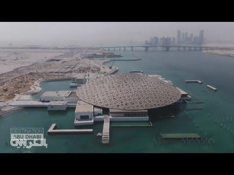 جولة في متحف اللوفر أبوظبي مع الفنانة آلاء إدريس  - 08:54-2018 / 10 / 17