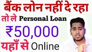 Avail Cash Loan On Aadhar | Aadhar Card Se Loan Le ₹ 50.000 | Personal Loan Online Apply In India