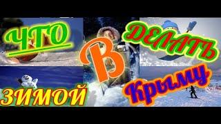 Что делать в Крыму зимой? Развлечения в Крыму l Когда лучше ехать в Крым? Extreme Crimea