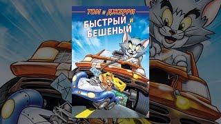 Том и Джерри: Быстрый и пушистый