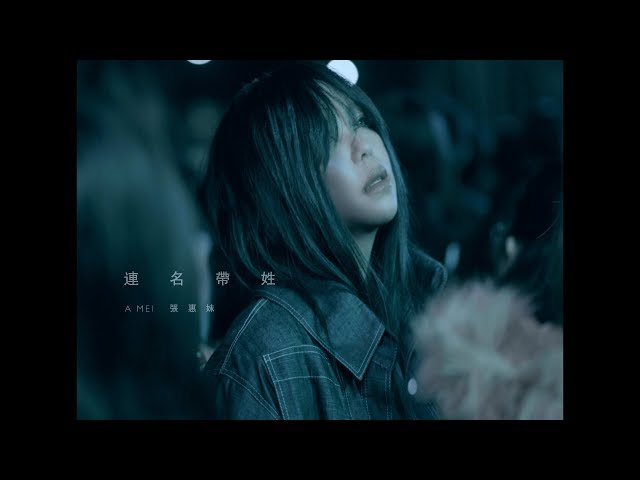aMEI張惠妹 [ Full Name 連名帶姓 ] Official Music Video