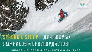 Strong Steep фрирайд программы для сильных горнолыжников и сноубордистов Бэккантри