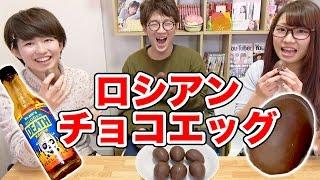 【対決】ハズしたらデスソース!ロシアンチョコエッグやってみた!