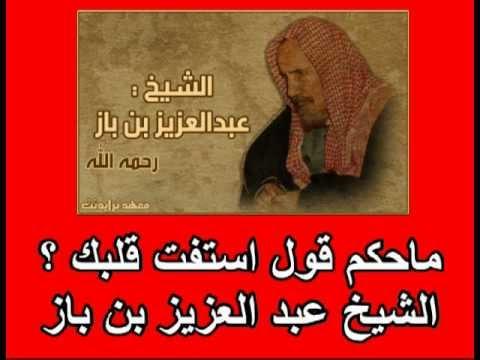 ماحكم قول استفت قلبك الشيخ عبد العزيز بن باز Youtube