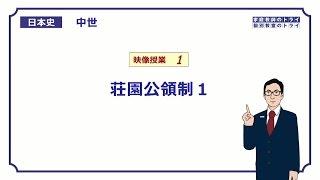 【日本史】 中世1 荘園公領制1 (15分)