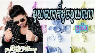 គូម៉ា, មួយណាក៏ដូចមួយណា, Khmer song, Khmer original song  kuma,