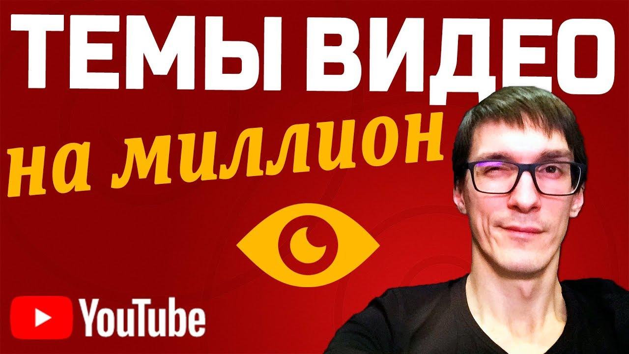 Youtube раскрутка видео