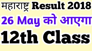Maharashtra Board Result Date 2018 Class 12th | MSBSHSE Result Class 12th Result 2018
