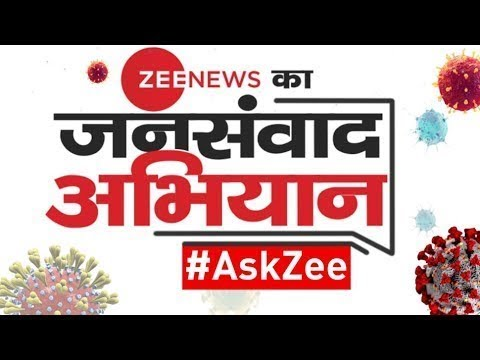 #AskZee: Corona पर