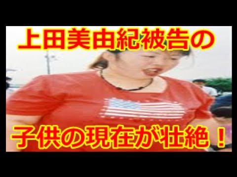 上田美由紀被告の子供の現在が壮絶!ゴミ屋敷に住んでいた生い立ちも!