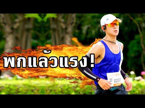10 สิ่งที่นักวิ่งต้องมีพกติดตัว !!!