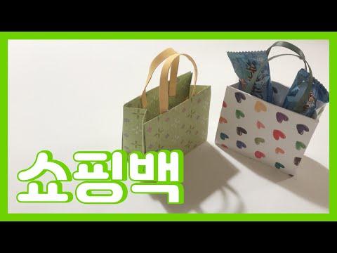 색종이가 쇼핑백으로???!!!!! 쇼핑백 [종이접기] | 쇼핑백 만들기 | [Origami] How to make a paper bag | 쉬운 종이접기 | DIY 쇼핑백