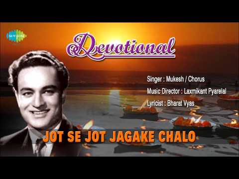 Jot Se Jot Jagake Chalo | Sant Gyaneshwar | Hindi Movie Devotional Song | Mukesh