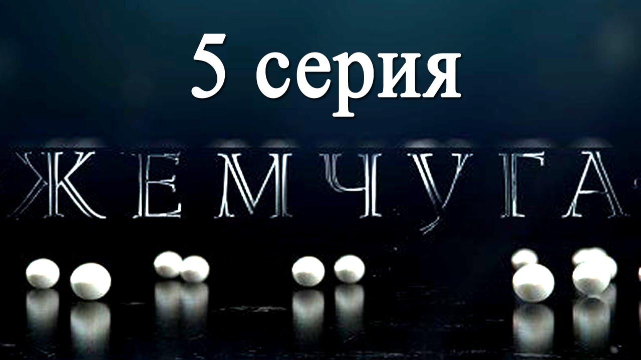 Жемчуга 5 серия - Русские мелодрамы 2016 - Краткое содержание - Наше кино MyTub.uz