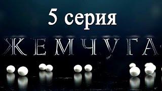 Жемчуга 5 серия - Русские мелодрамы 2016 - Краткое содержание - Наше кино