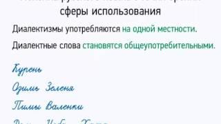 Русский язык Лексика русского языка с точки зрения сферы использования Low, 360p