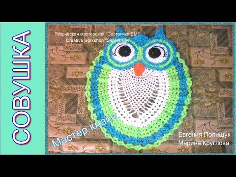 Мастер класс коврик для ванной Совушка часть 1 /DIY bath mat  Owl  Part 1