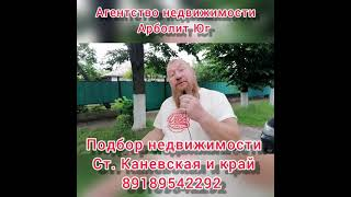 Агентство недвижимости Арболит Юг, Подбор недвижимости в Краснодарском крае