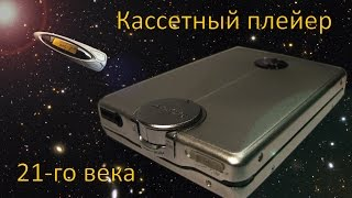 Sony WM-EX921 - кассетный плеер 21-го века (cassette walkman of 21-st century) FHD