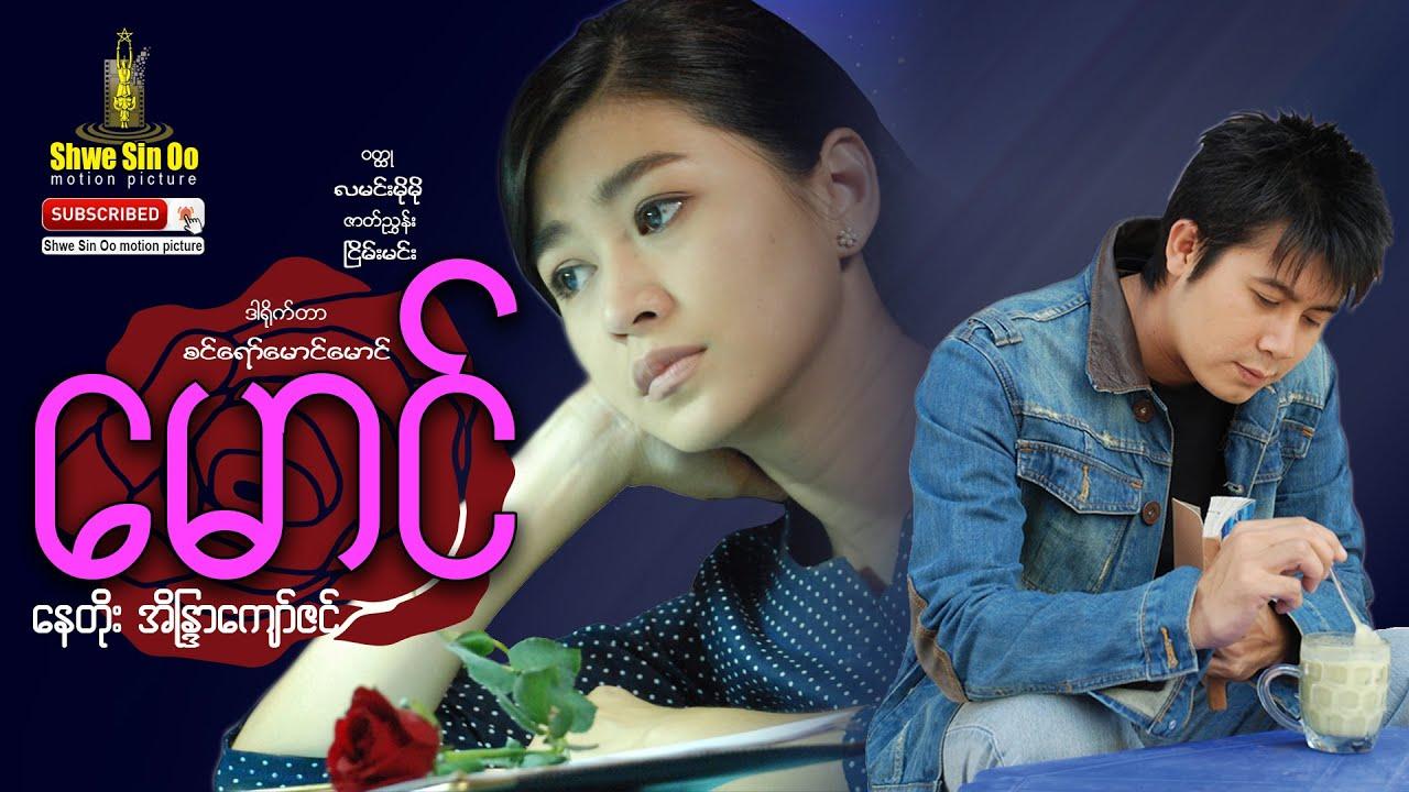 Download ရွှေစင်ဦးရုပ်ရှင် | မောင် (အစ-အဆုံး) | Darling (Full Movie) | English Subtitle | Myanmarmovie