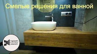 ШИКАРНАЯ ВАННА с Отдельностоящей ванной и душевой. Гарант Ремонт. Ванная под ключ.