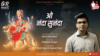 Navratri special - O NANDA SUNANDA - Pahadi Bhajan 2019   Rohit Bhandari   Anant Raag