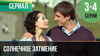 ▶️ Солнечное затмение 3 и 4 серия - Мелодрама | 2010 - Русские мелодрамы