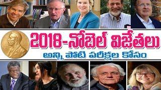 2018 Nobel Prize  winners  || నోబెల్ గ్రహీతలు వీరే