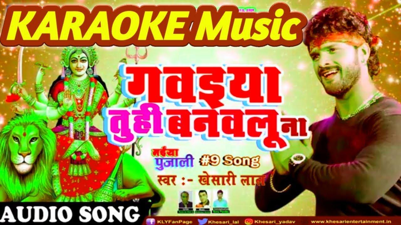 Gawaiya Tu Hi Banailu na_ bhakti || Bhojpuri karaoke music || with lyrics  by Ram Adesh Kushwaha