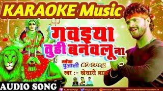 Gawaiya Tu Hi Banailu na_ bhakti    Bhojpuri karaoke music    with lyrics by Ram Adesh Kushwaha