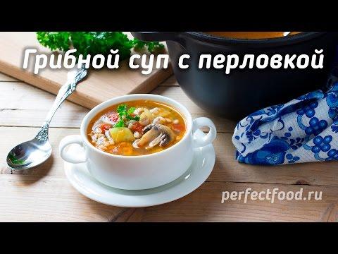 Очень простой суп с перловкой и грибами