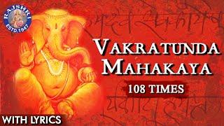 Vakratunda Mahakaya 108 Times - Ganpati Mantra With Lyrics – Ganesh Chaturthi Special | Ganesh Jaap